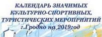 Календарь событий - 2019