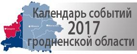Календарь событий 2017