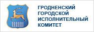 Гродненский городской исполнительный комитет