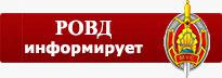 РОВД Октябрьского района информирует